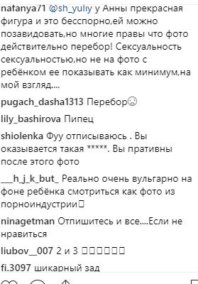 Анна Седокова розлютила читачів в Instagram своєю дупою