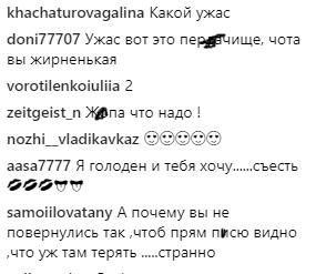 Анна Седокова взбесила читателей в Instagram своей задницей