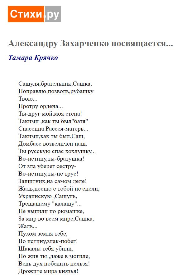 Живий ти навіть у могилі: мертвому Захарченку присвятили божевільний вірш