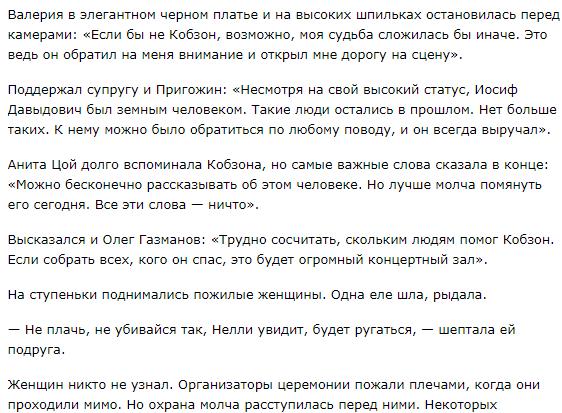 Российские звезды пропиарились на похоронах Кобзона
