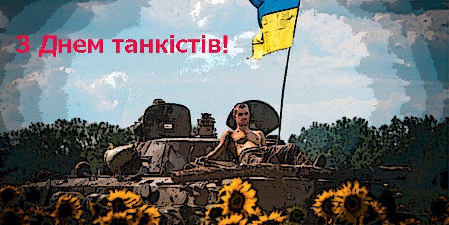 День танкіста 2018: привітання та листівки