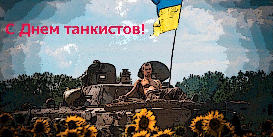 День танкиста 2018: поздравления и открытки