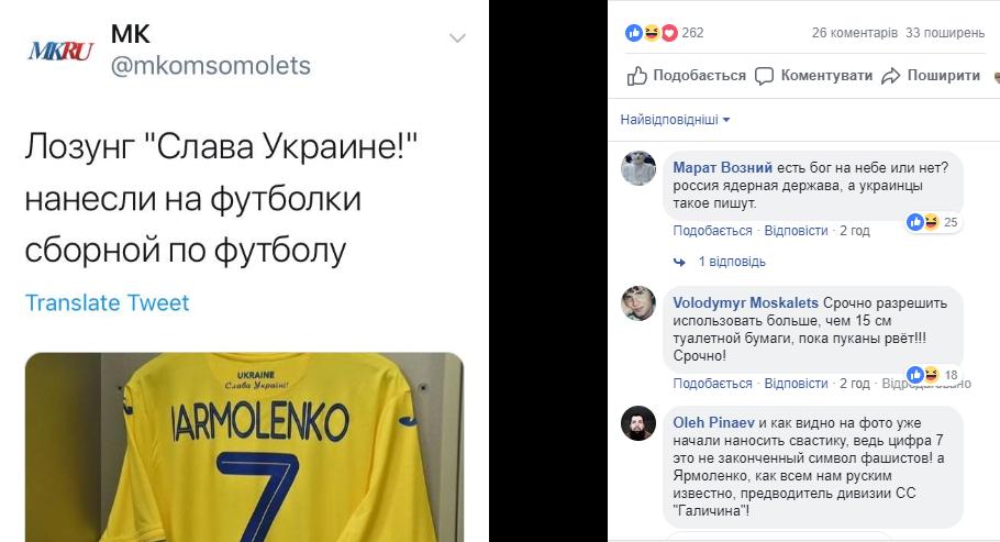 "У россиян новая истерика из-за слов ""Слава Украине"""
