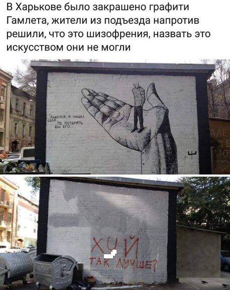 Жителі Харкова повстали проти графіті: опубліковано фото