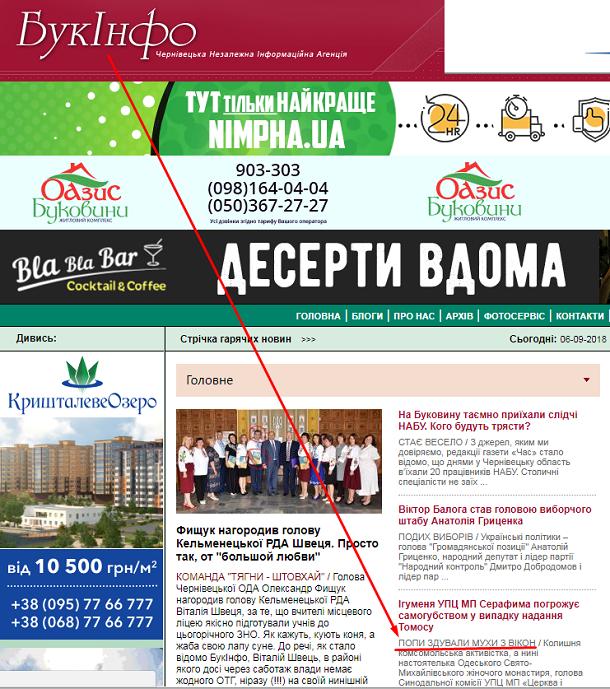 Томос и самоубийство в УПЦ МП: информагентство отличилось матом