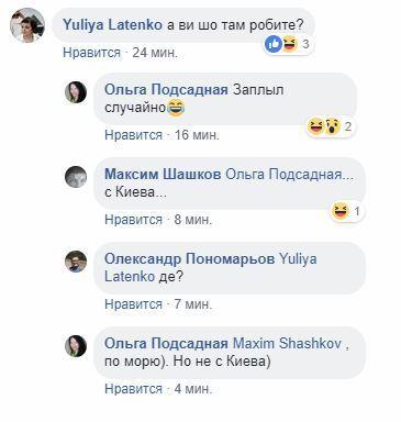 """""""Ялта сейчас"""": украинская звезда показала неожиданное видео"""