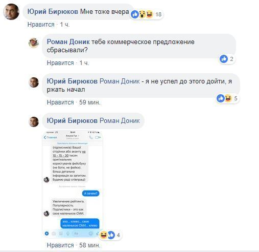 У мережі розповіли послугу, що набирає популярності перед виборами в Україні