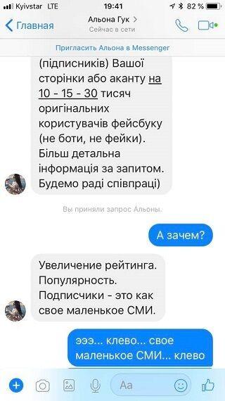 В сети рассказали о набирающей популярности услуге перед выборами в Украине