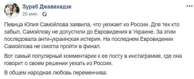 Юлия Самойлова вызвала волну гнева и сарказма решением покинуть РФ