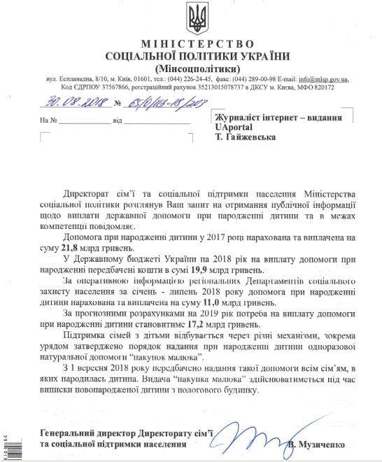 Выплаты на ребенка в Украине: какая сумма будет в 2019