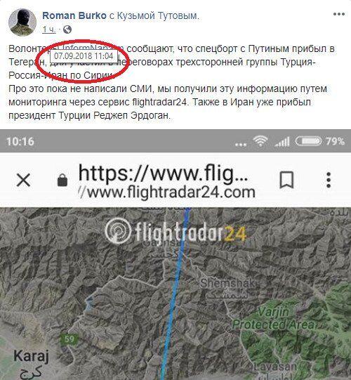 Украинцы отследили спецборт Путина