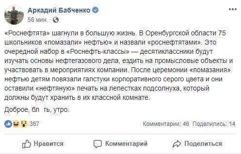 """""""Помазание"""" нефтью: Бабченко сообщил о жутком """"ритуале"""" в РФ"""