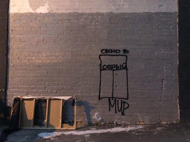 """""""Побільше * уїв намалюйте"""": в Харкові нова фаза війни графіті"""