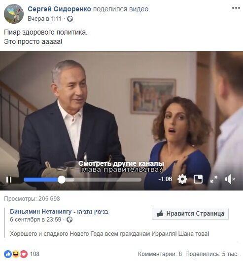 Украинскую сеть взорвало видео с премьером Израиля