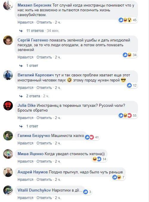 Скрин с комментариями под постом в ФБ dtp.kiev.ua на 21:30 09.09.2018