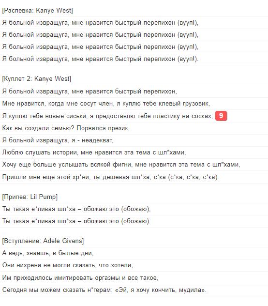 I Love It: перевод нашумевшей песни Канье Уэст и Lil Pump