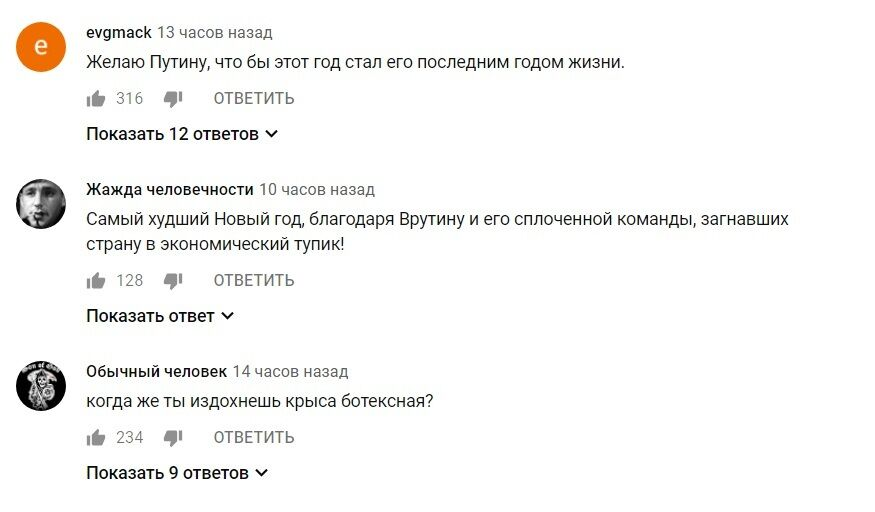 """""""Паразит!"""" Новогоднее обращение Путина провалилось"""