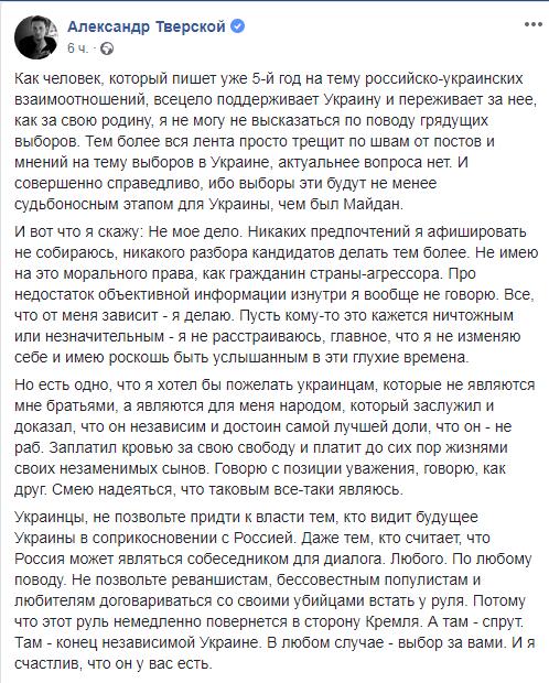 """В России жестко призвали не голосовать на выборах президента Украины за """"кандидата Кремля"""""""