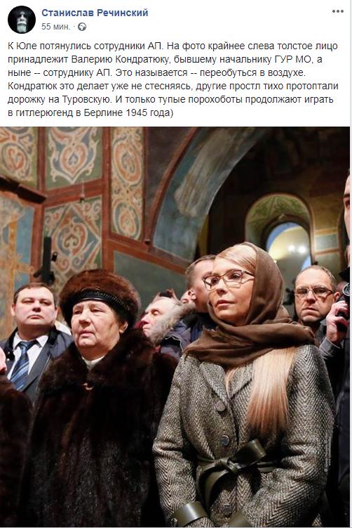 Человек Порошенко уходит к Тимошенко: опубликовано странное фото