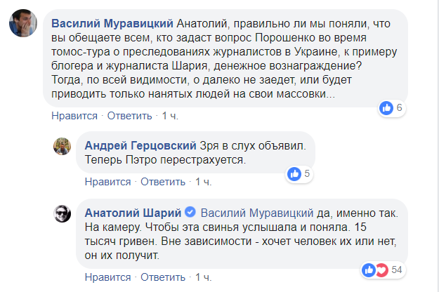 Шарий заплатит за издевки над Порошенко: что нужно сделать