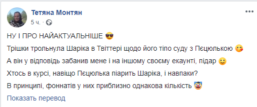 """Пид*р"": у Монтян случился инцидент с Шарием из-за Порошенко"