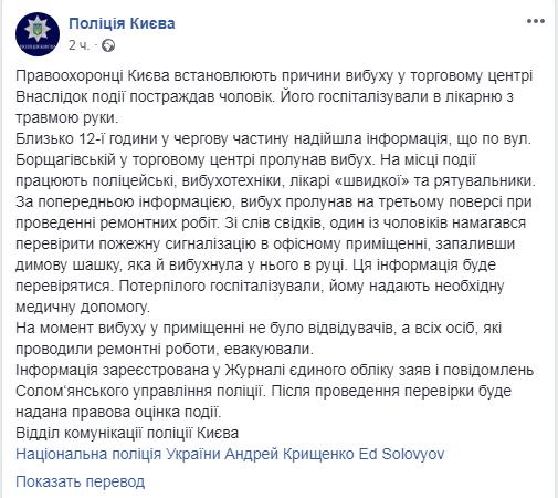 В ТЦ на Борщаговской случилось жуткое ЧП