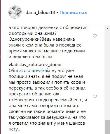 """""""Слов'яни не романтичні"""". Як убита в Дніпрі Дарія Білоус вибирала хлопців"""