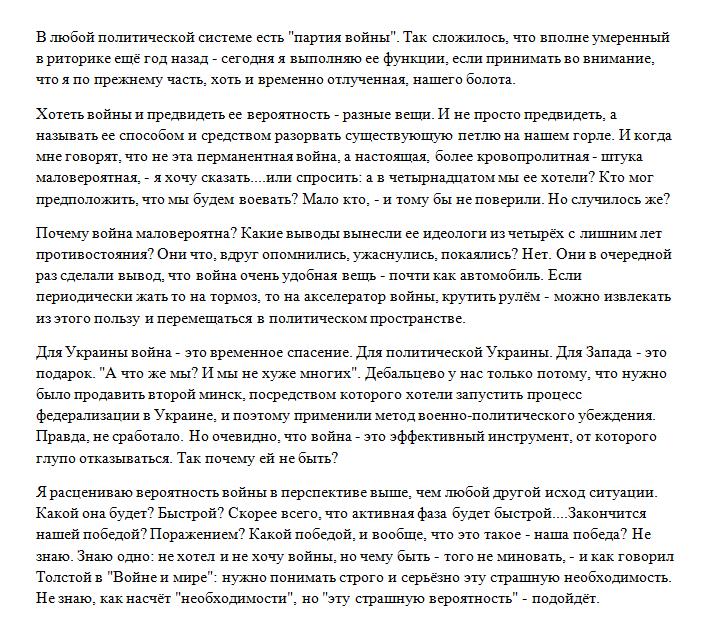"""Ватажок бойовиків """"ДНР"""" обгрунтував необхідність спалаху війни з Україною"""
