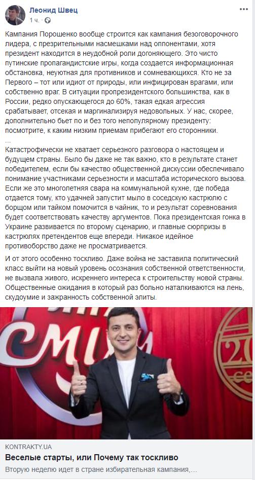 Или идиот, или враг Украины: как строится кампания Порошенко