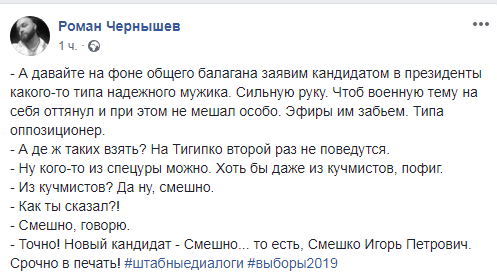 Игорь Смешко попал в анекдот