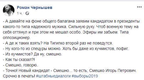 Ігор Смешко потрапив у анекдот