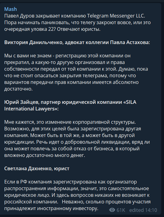 Дуров закрывает Telegram? Юристы прояснили ситуацию