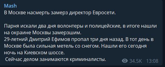 Дмитро Єфімов знайдений мертвим: хто він, деталі трагічної загибелі