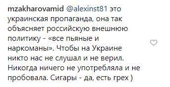 Марія Захарова злізла з мітли і наїхала на Україну. Фото