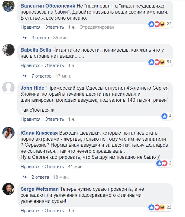 Сергій Улокін на волі: хто він і як уславився маніяком