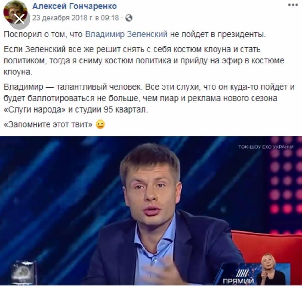 Не клоун, так Гитлер: Гончаренко опозорился на телевидении, фото