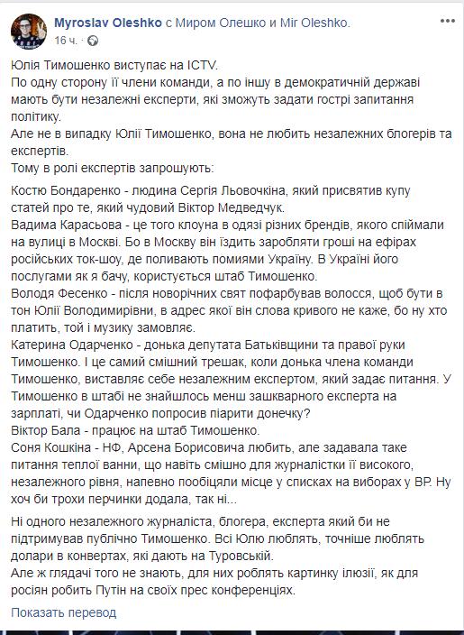 """Тимошенко порівняли з Путіним: останній ефір """"Свободи слова"""" викликав обурення блогера"""