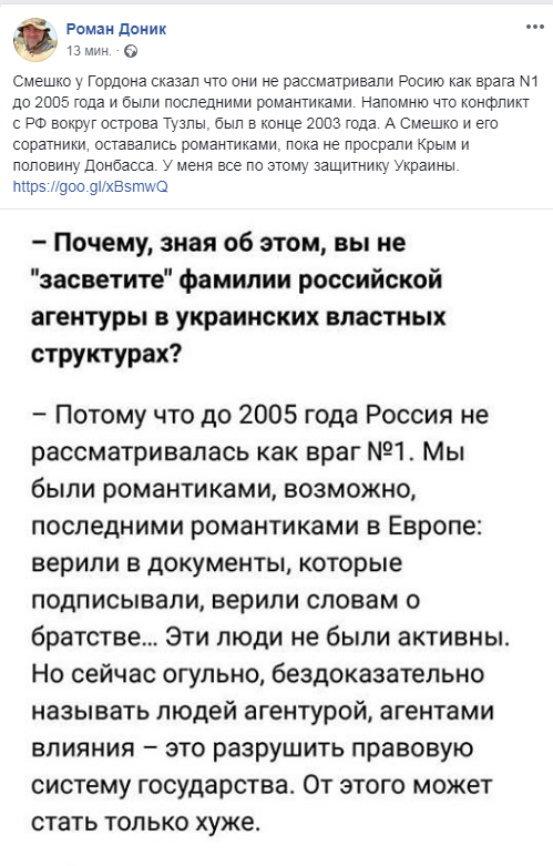 """""""Прос*али Крим та половину Донбасу!"""" Доник про заяву Смешка про дружбу і братні стосунки з Росією"""