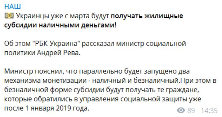 Українці отримають субсидії готівкою: в Кабміні зробили резонансну заяву