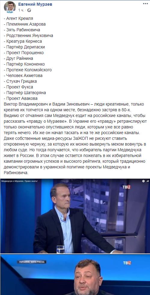 """""""Люди, які остаточно опустилися"""": Мураєв """"наїхав"""" на Медведчука з Рабиновичем та згадав про Росію"""