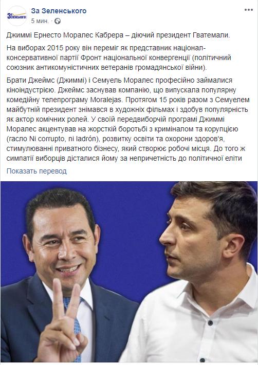 У Зеленського порівняли Україну з Гватемалою: чому він може перемогти на виборах
