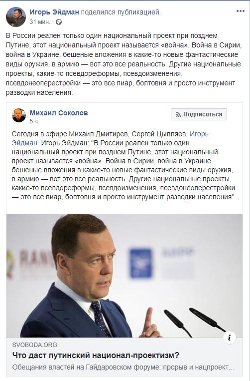 Ейдман: Путін має намір продовжувати воювати
