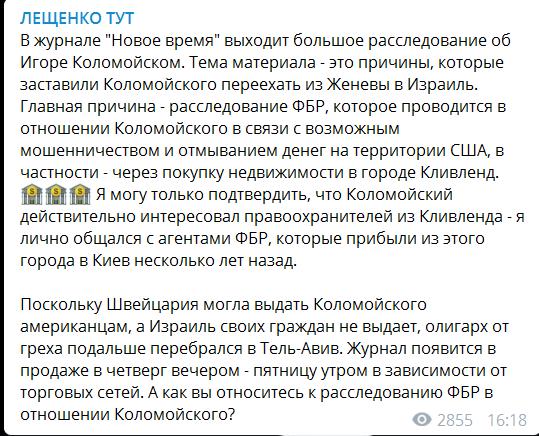 Арест Коломойского ФБР США: Лещенко назвал причину и рассказал подробности