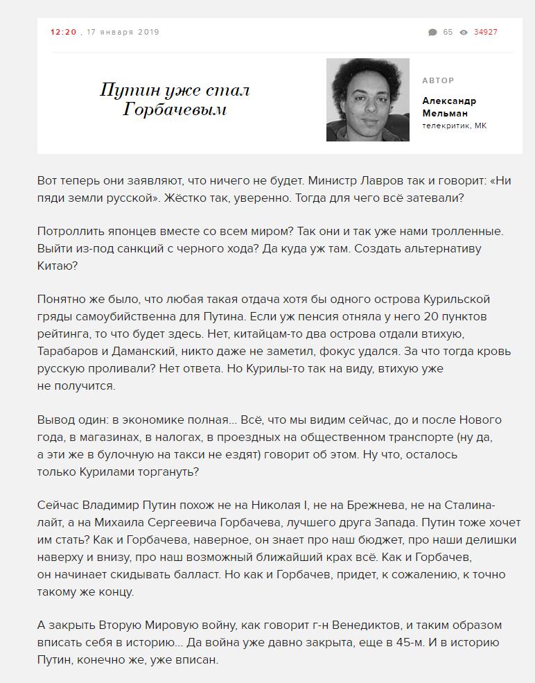 Розпад Росії і доля Горбачова: стало відомо, що буде з Путіним після здачі Курильських островів