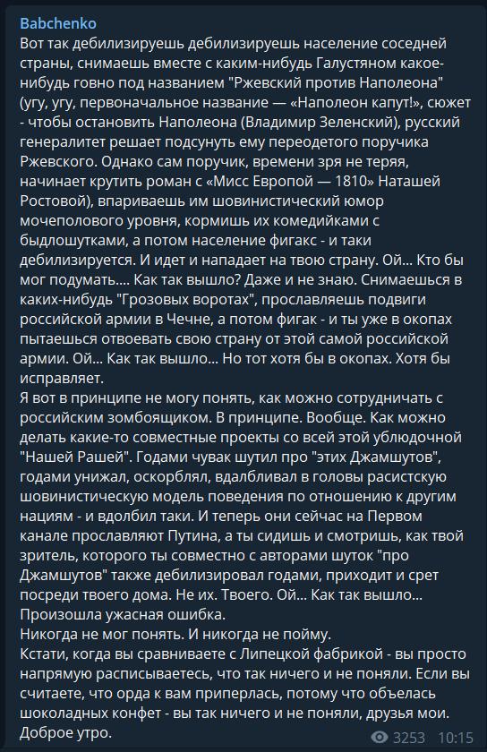 Зеленский спровоцировал войну дебильных россиян против Украины, - Бабченко