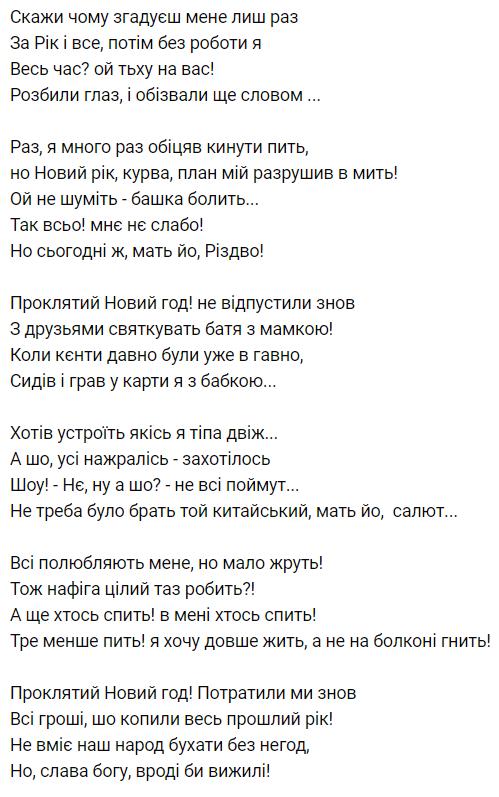"""""""Проклятый Новый год!"""": Чоткий Паца взорвал сеть пародией на песню """"Плакала"""""""