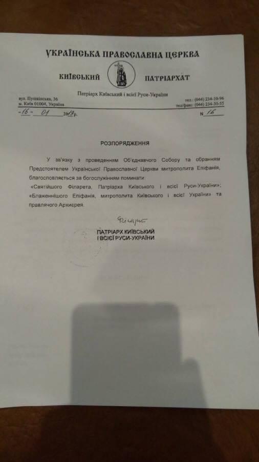 """""""Філарет вирішив померти в званні старого маразматика"""": священик показав документ"""
