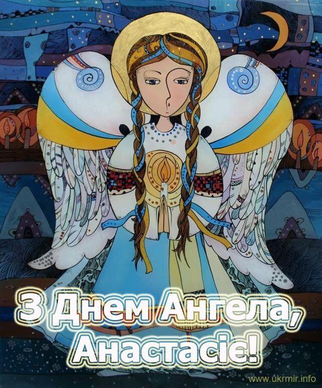 День святої Анастасії 2019: заборони, листівки, привітання, молитви