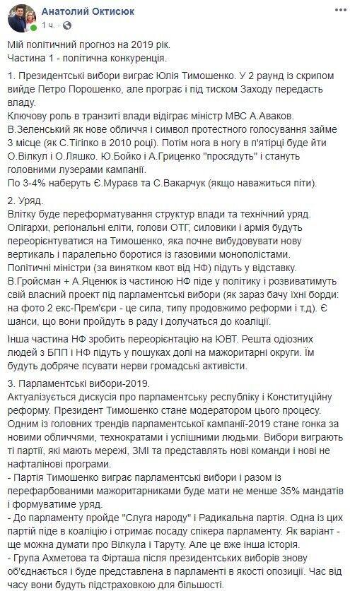 """""""Юлия Тимошенко выиграет президентские выборы"""": смелый детальный прогноз"""