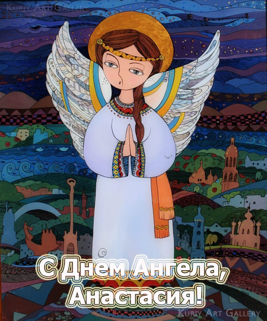 День святой Анастасии 2019: запреты, открытки, поздравления, молитвы